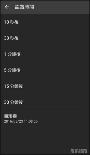 假來電App_Android3