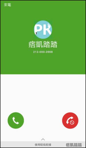 假來電App_Android4