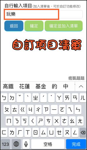 碎碎念記帳App教學4