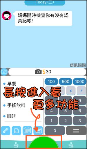 碎碎念記帳App教學5
