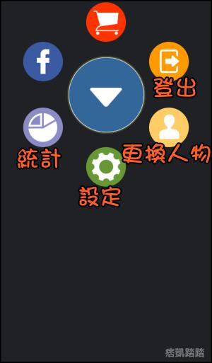 碎碎念記帳App教學6