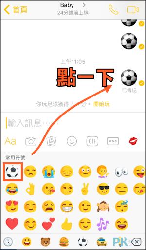 臉書足球遊戲2