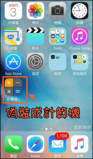 隱藏照片App_iOS1