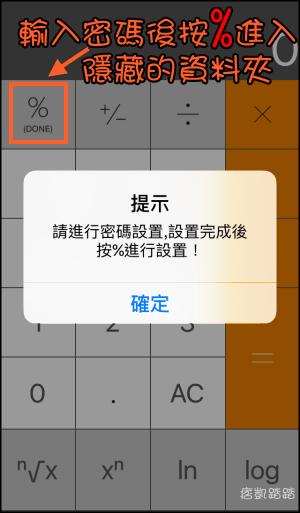 隱藏照片App_iOS2
