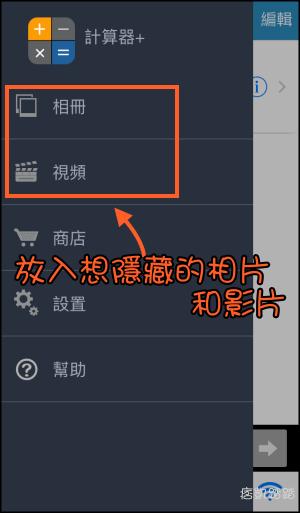 隱藏照片App_iOS3