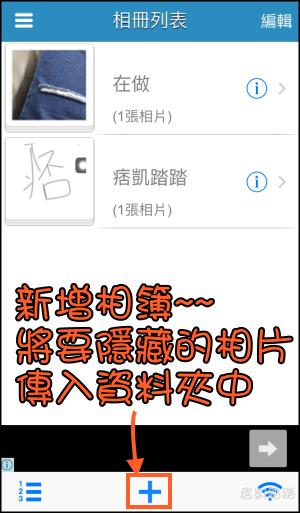 隱藏照片App_iOS4