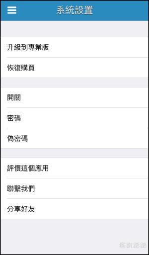 隱藏照片App_iOS5