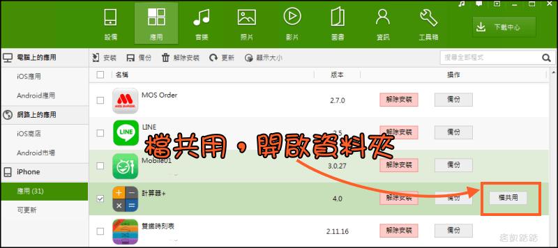 隱藏照片App_iOS7_