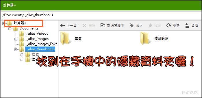 隱藏照片App_iOS8_
