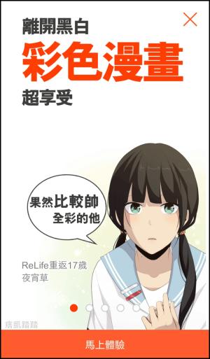 COMICO免費看漫畫2