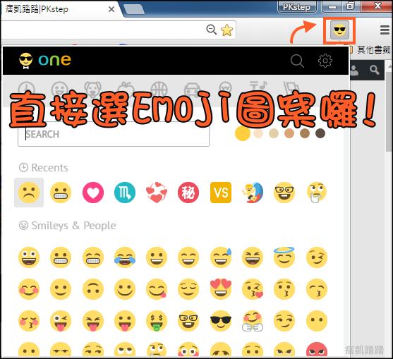 Emoji 鍵盤表情符號Chrome1