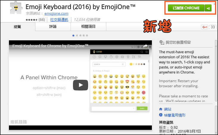 Emoji keyboard chrome