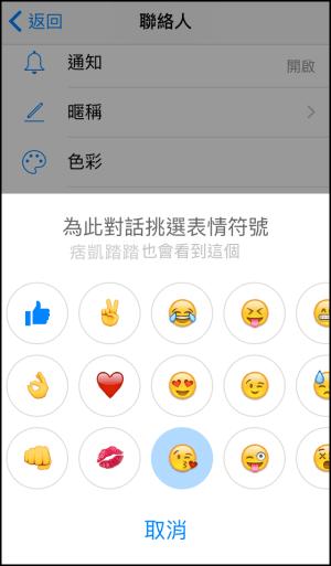 FB messenger換表情符號教學2