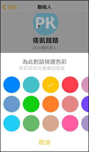 FB messenger換顏色教學1