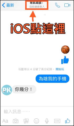 FB messenger設定教學1