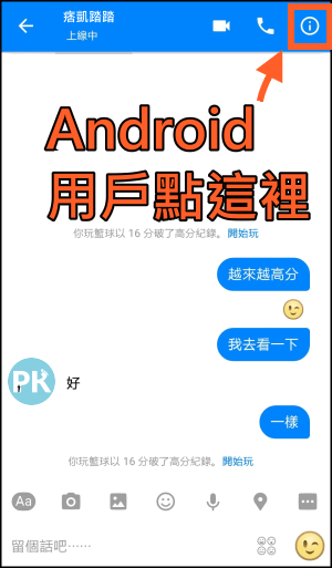 FB messenger設定教學2