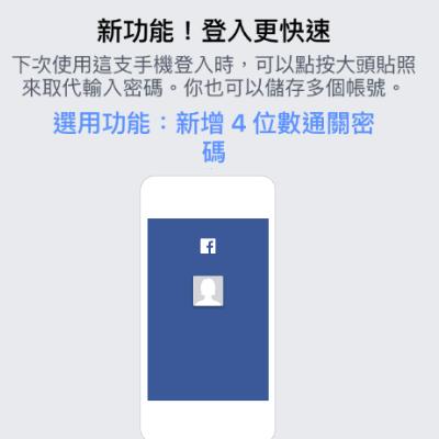 Facebook點擊大頭貼一鍵登入!取代密碼、切換身分,雙開帳號超方便