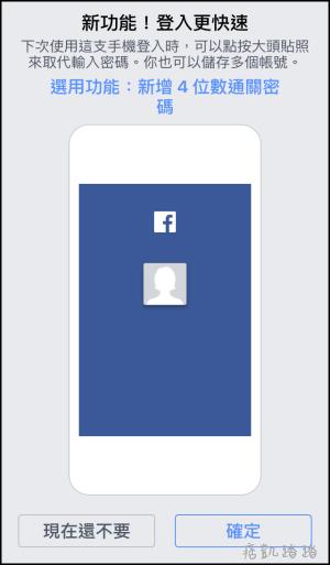 Facebook大頭貼快速登入1