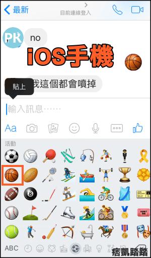 Facebook籃球2