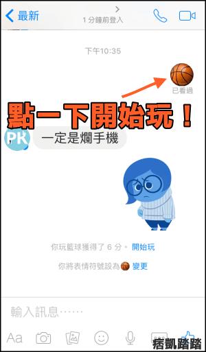 Facebook籃球3