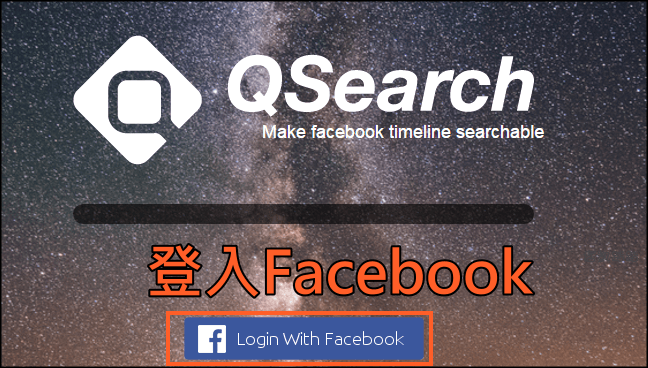 Facebook 動態時報搜尋4