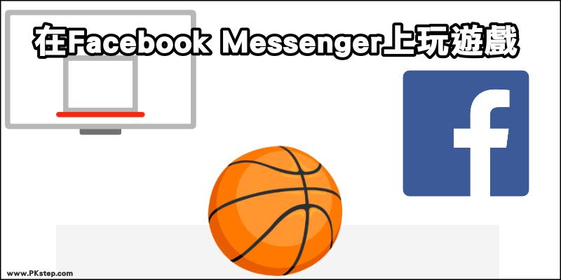 Facebook basketball
