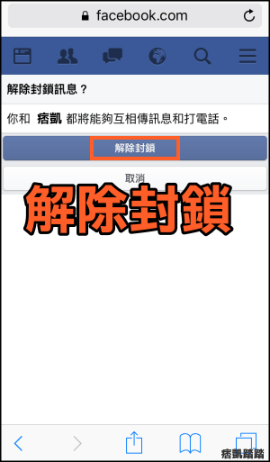 Facebook messenger封鎖教學5