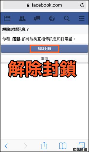 Facebook messenger封鎖教學5