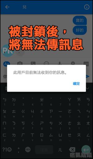 Facebook messenger封鎖教學6