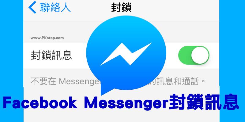 Facebook messenger block