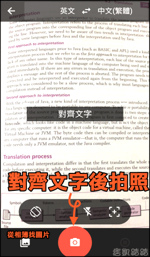 Google圖片翻譯教學2