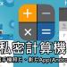 HiCalculator App_