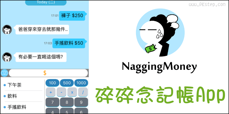 NaggingMoney app