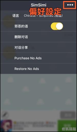 Simsimi 虛擬聊天App4