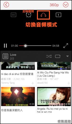YouTube關螢幕播放iOS1