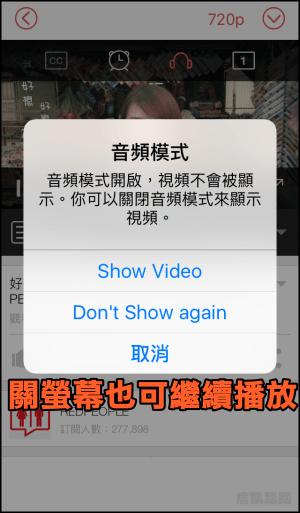 YouTube關螢幕播放iOS2