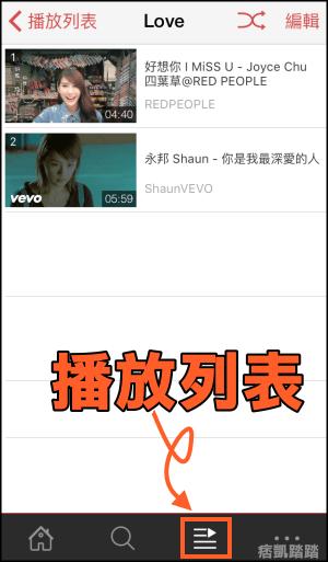 YouTube關螢幕播放iOS6