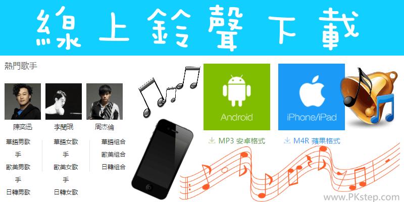 免費手機鈴聲線上下載m4r、mp3,個性流行歌曲、搞笑鬧鈴
