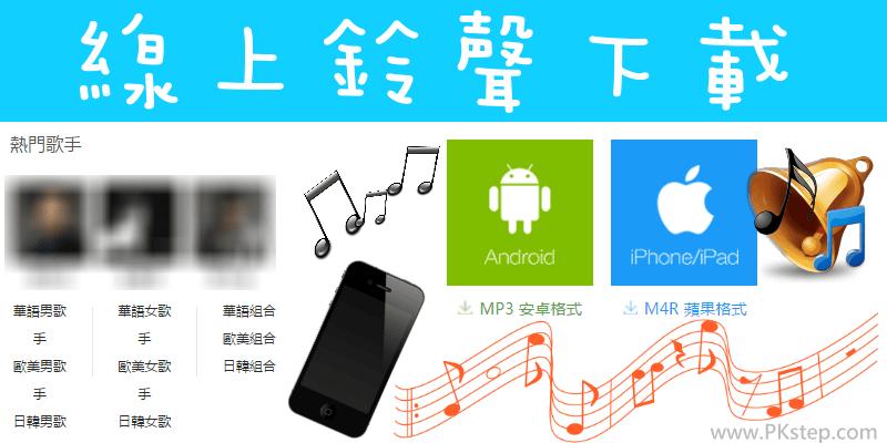 download_ring_music0