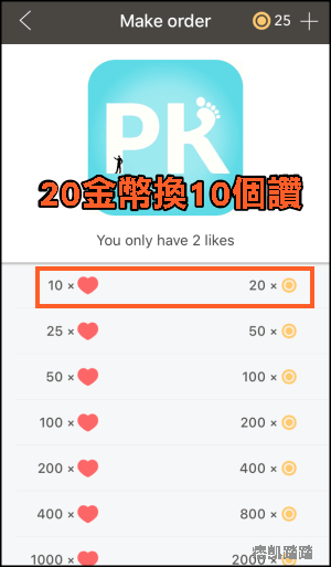 instagram快速獲得讚App6