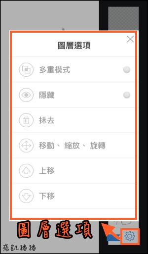 sketches app教學4