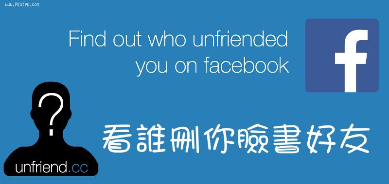 查詢誰刪了你的Facebook好友關係!Unfriend Notify(Chrome、Firefox外掛)