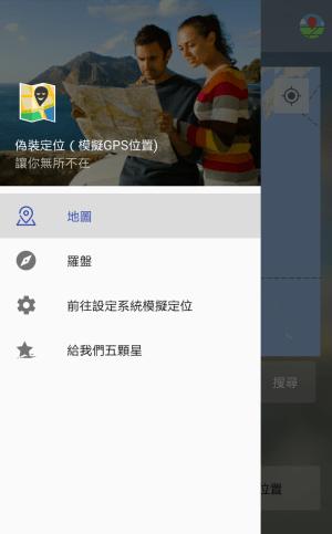 偽裝定位App3