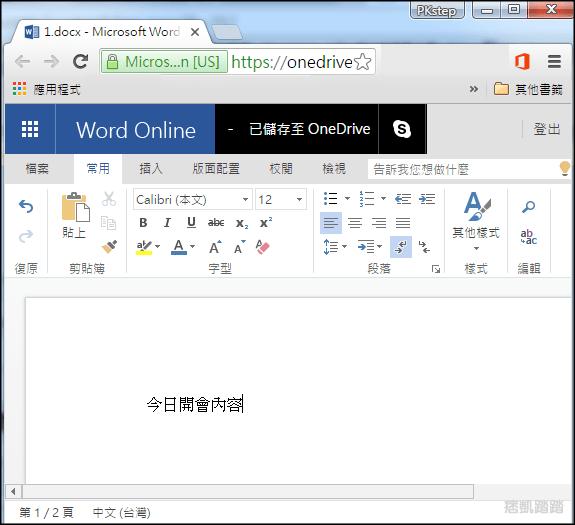 免安裝線上office5