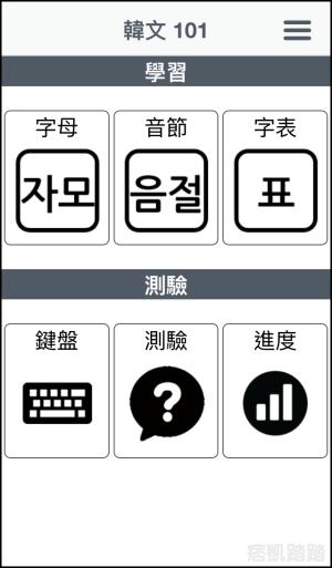 學韓文app1