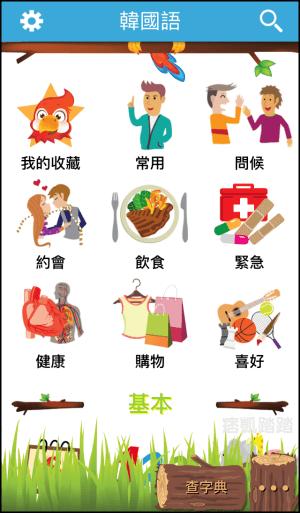 學韓文app3