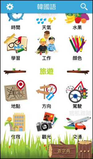 學韓文app5