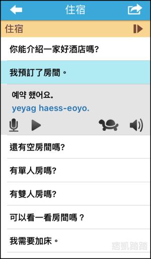 學韓文app6