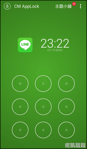 CMAPPlock鎖屏拍照6