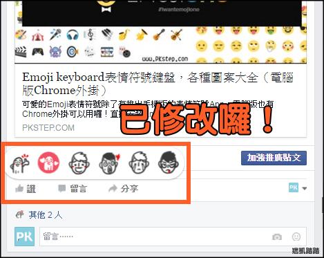 Facebook更改讚符號4